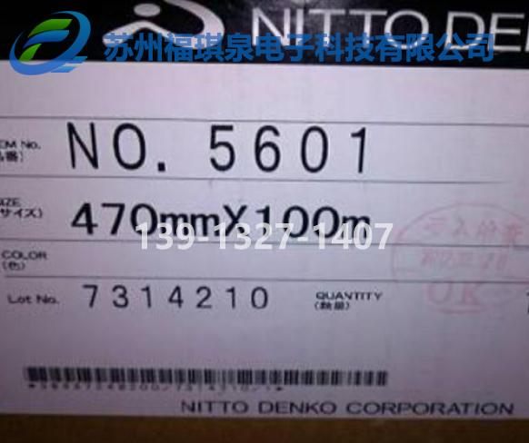 日东5601