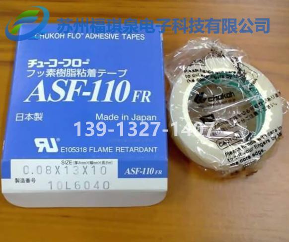 中兴化成ASF-110 FR